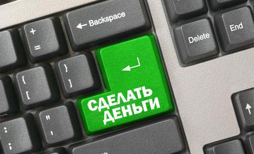 Как начать интернет-бизнес