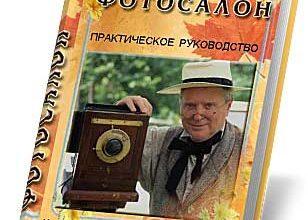 photosalon 2