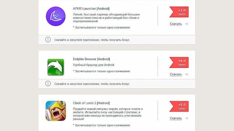 Работа с приложением AppBonus